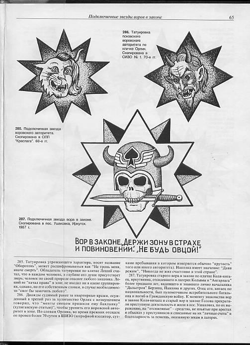 Купить временные татуировки лагерных звезд