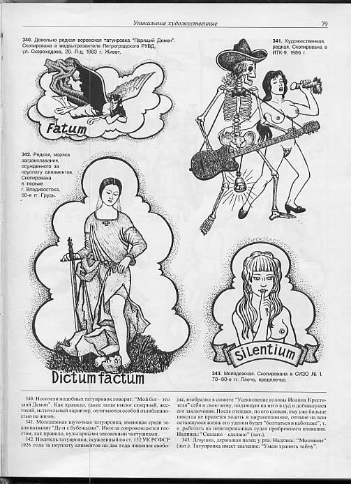 татуировки заключенных д.с.балдаев pdf