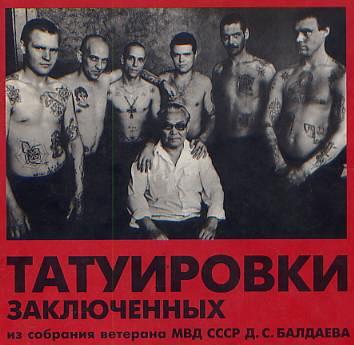 На фото Д.С.Балдаев среди авторитетов зоны во время сбора материалов в ИТК № 9 строгого режима, поселок Горелово